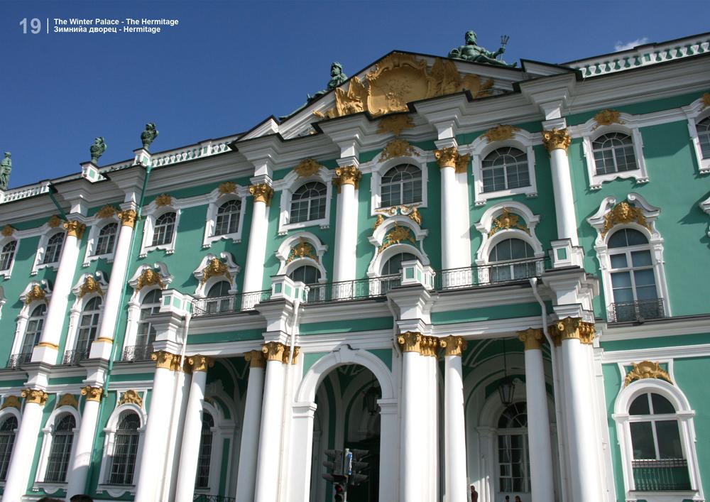 St Petersbourg, Musée l'Hermitage